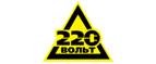 логотип 220 Вольт