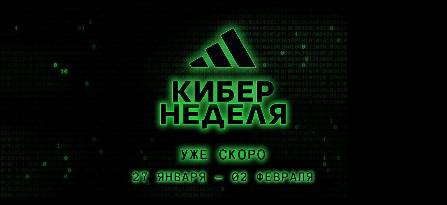 кибер неделя 2020 в adidas