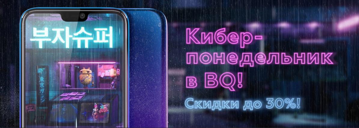 киберпонедельник 2020 в магазине bq