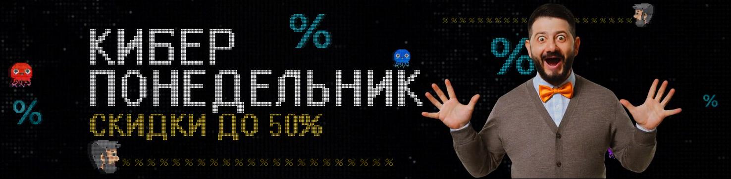 киберпонедельник 2020 в ситилинке
