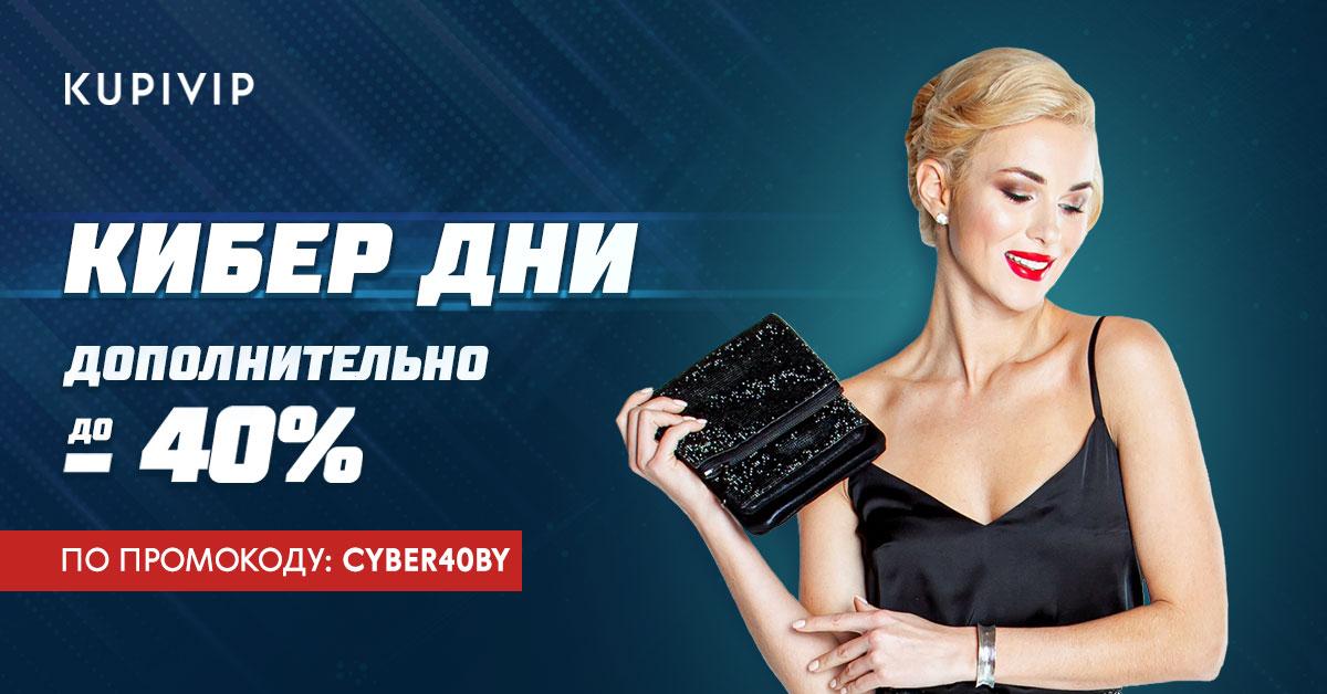 кибер дни в kupivip -40% промокод cyber40