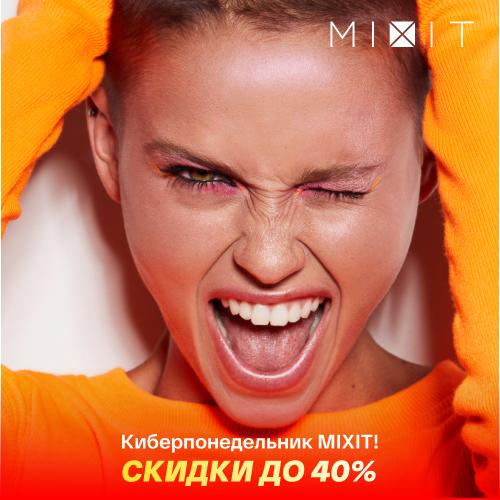 киберпонедельник в MIXIT - скидки до 40%