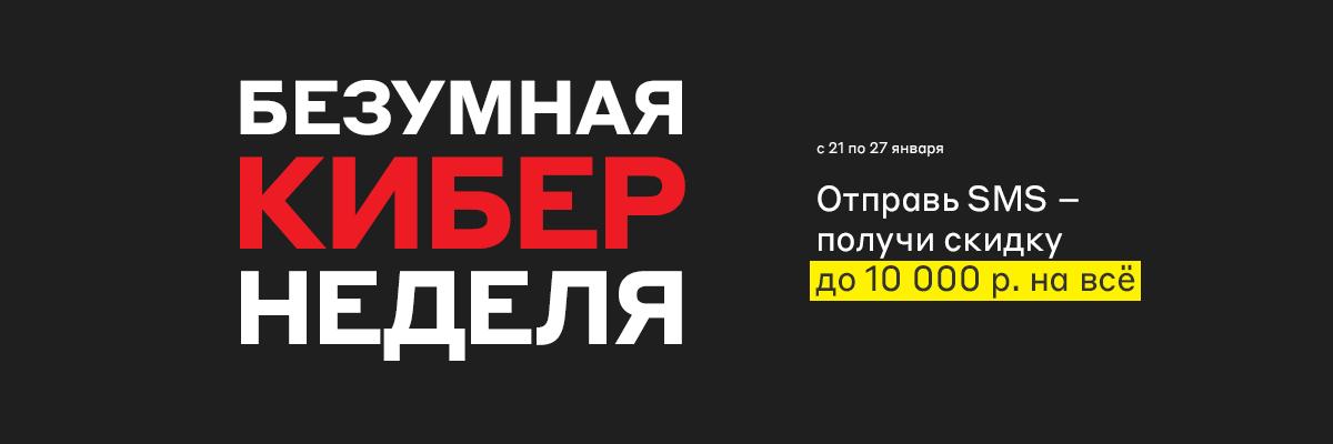 кибернеделя в мвидео 2020