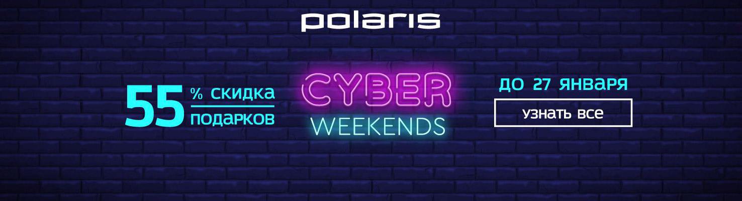 cyber monday - кибервыходные в polaris