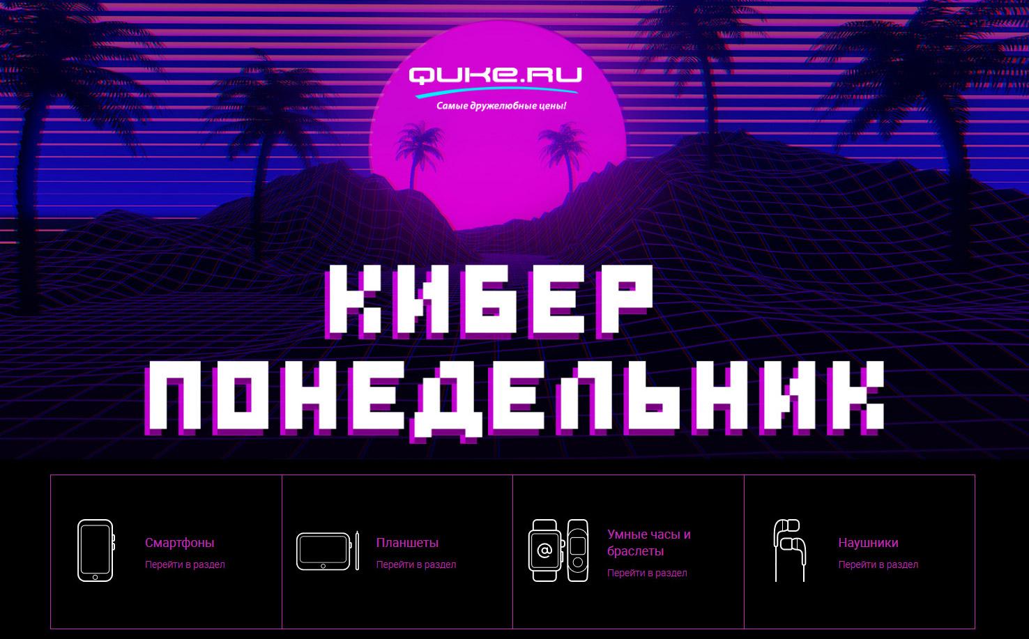 киберпонедельник в quke.ru