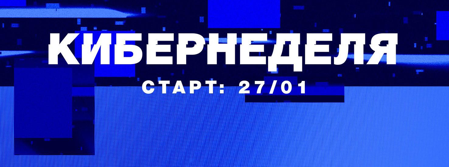 кибернеделя в reebok старт 27 января 2020
