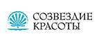 логотип Созвездие Красоты