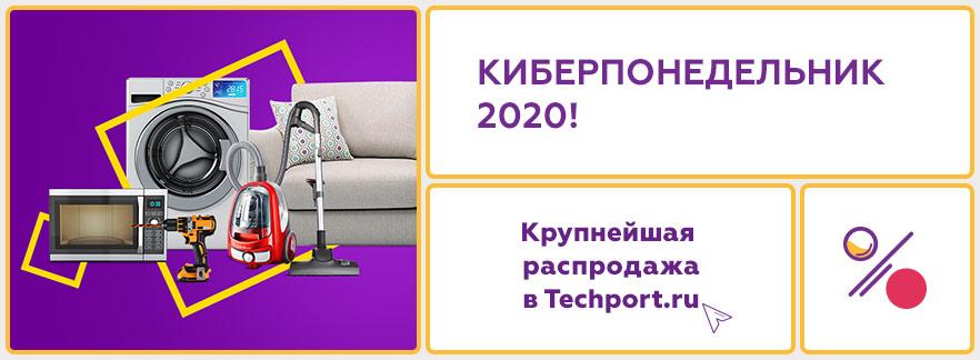 киберпонедельник 2020 в техпорт