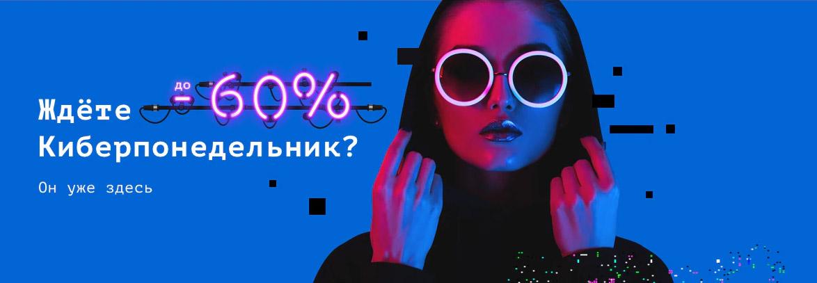 киберпонедельник в tmall - скидки 60%